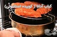 تصویر از طرز تهیه کباب آدانا ( کوبیده استانبولی ) در انواع فر برقی گازی و یا روی آتش .