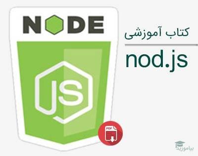 تصویر nod.js