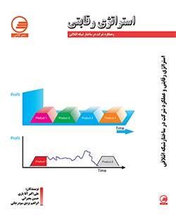 کتاب استراتژی رقابتی