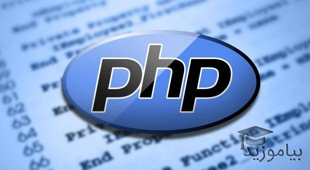 کتاب آموزش PHP