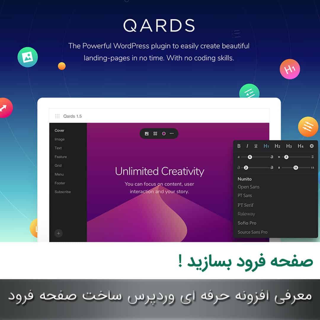 تصویر از صفحه فرود با کیفیت بوسیله افزونه Qards بسازیم.