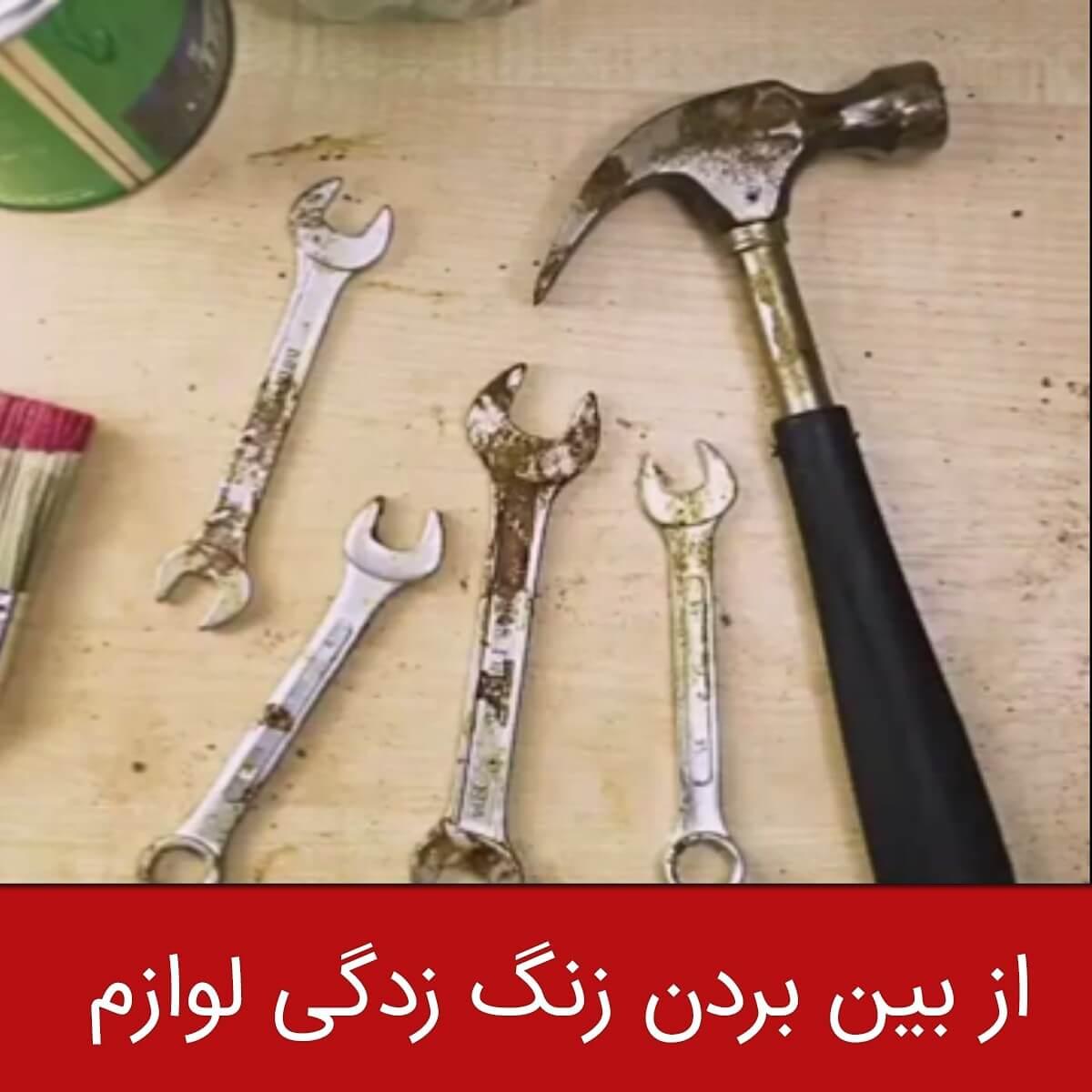 تصویر از از بین بردن زنگ زدگی ابزار آلات و وسایل بسیار آسان است.