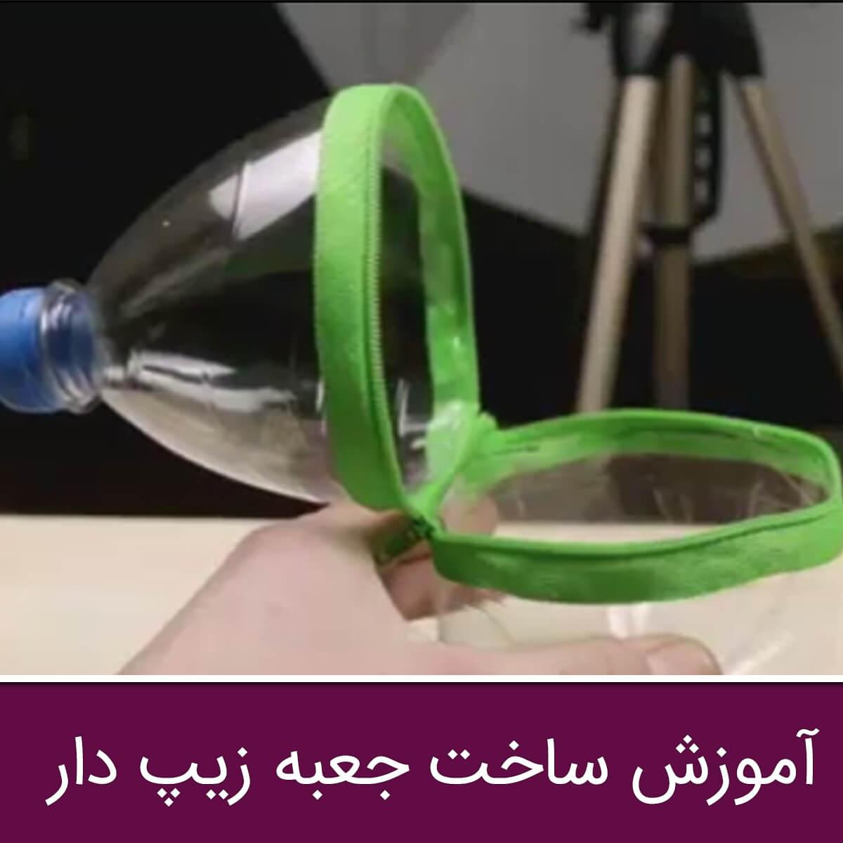 تصویر از جعبه زیپ دار، با بطری نوشابه بسازید